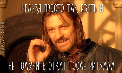 otkat-2