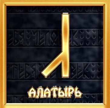 """Рунический строй """"ВЕДАРЬ"""" Runes3-1"""