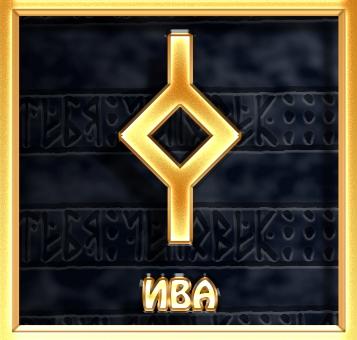 """Рунический строй """"ВЕДАРЬ"""" Runes3-2"""