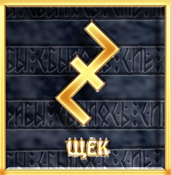 """Рунический строй """"ВЕДАРЬ"""" Runes4-1"""