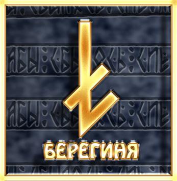 """Рунический строй """"ВЕДАРЬ"""" Runes4-5"""
