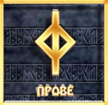 """Рунический строй """"ВЕДАРЬ"""" Runes4-6"""
