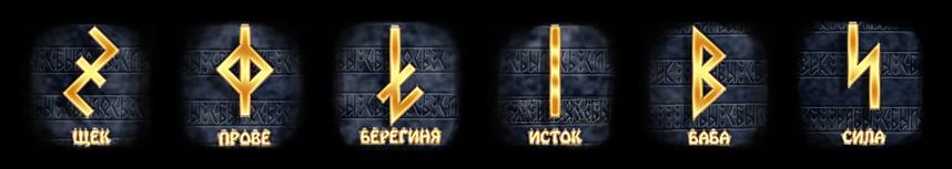 """Рунический строй """"ВЕДАРЬ"""" Runes4-stolb-zemli"""