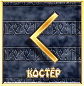 """Рунический строй """"ВЕДАРЬ"""" Runes5-3"""