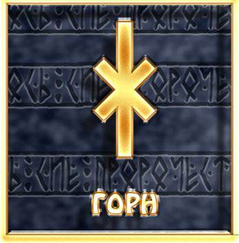 """Рунический строй """"ВЕДАРЬ"""" Runes5-6"""