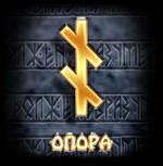 """Рунический строй """"ВЕДАРЬ"""" Runes6-1"""