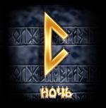 """Рунический строй """"ВЕДАРЬ"""" Runes6-2"""