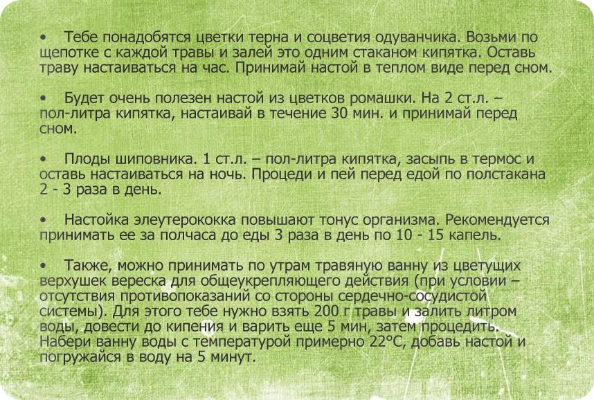 http://koodesnik.su/images/kategorii/vrachevanie/pereutomlenie/trava.jpg