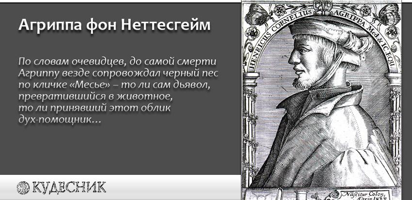 Агриппа оккультная философия вторая книга скачать